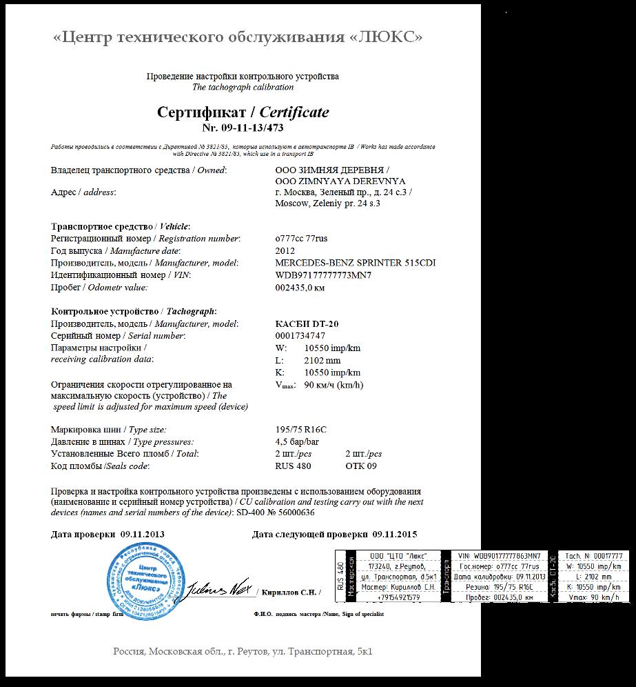 Сертификат калибровки тахографа
